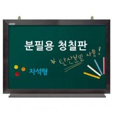 스틸분필용청칠판/우드테(6가지)