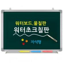 스틸워터초크청칠판/테두리(7가지)